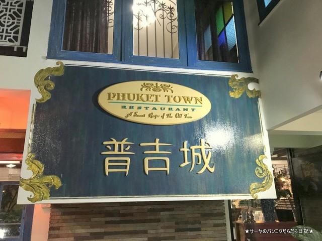 Phuket town プーケットタウン タイ料理 レストラン トンロー (2)