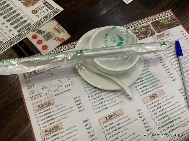 Chong Qing Suki 火鍋 バンコク 麻辣 (8)