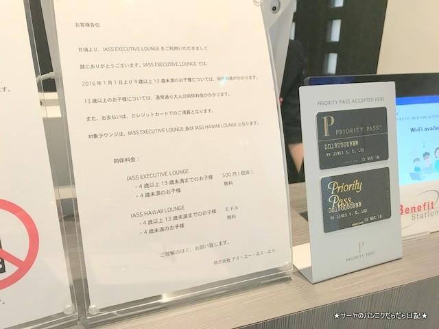 IASS Executive Lounge 2 成田 プライオリティパス (5)