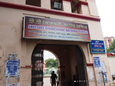Dhakeshwari Temple at Bakshi Bazar, Dhakeshwari Road,