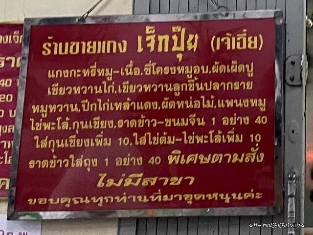 Jek Pui Curry Rice ジェックプイカレーライス