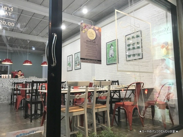Look Tor Nor Liang 南タイ料理 バンコク (1)