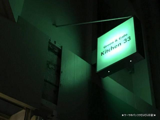 おっさんずラブ 沖縄支局 グリーンとカフェバー kitchen33 (2)