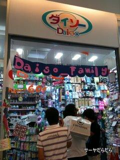 20100519 DAISO BANGNA 1