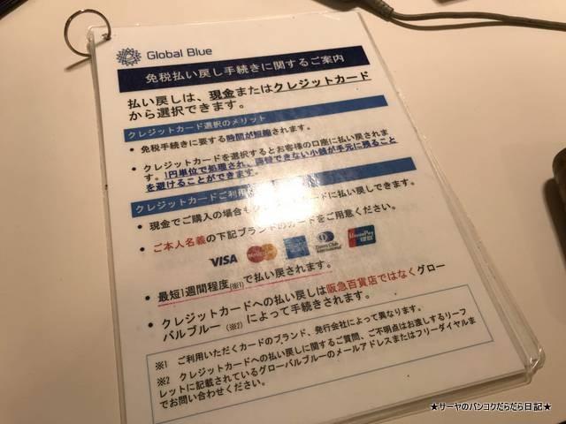 hankyu hanshin vat refund 便利 海外帰国者 (1)