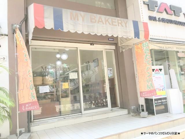 mybakery マイベーカリー バンコク 海老バーガー  入口