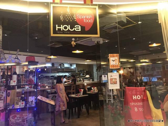 Hola Spanish Food サーヤ バンコク スパニッシュ (1)
