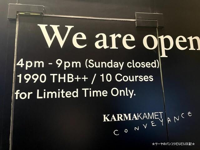 The APPRECIATION Karmakamet Conveyance (28)