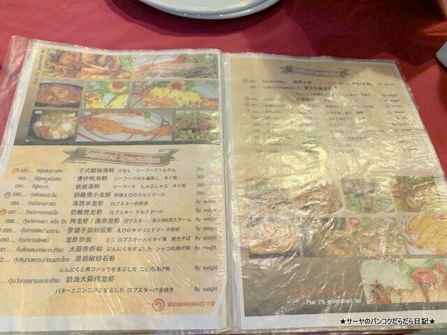 プーケット patong seafood (6)