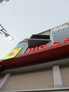 20110212 big C ラチャダムリ 1