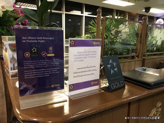 チェンマイ空港 ラウンジ Chiangmai airport lounge (1)