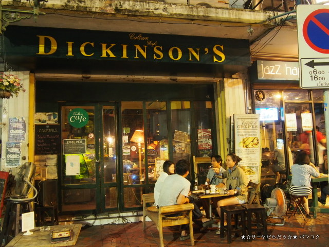 Dickinson's:Culture Cafe バンコク サーヤ カオサン