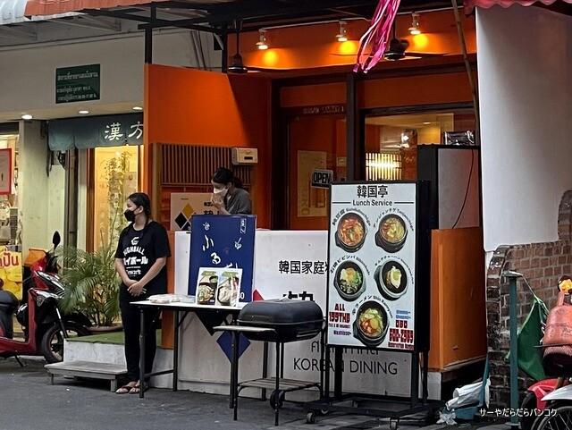 ふるさと バンコク お惣菜 お持ち帰り bangkok (1)