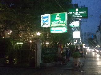 20091014 rosabieang restaurant 1