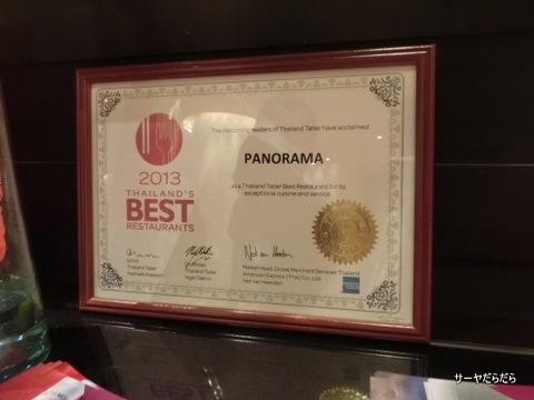 パノラマ クラウンプラザ バンコク