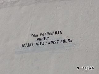 20120106 Wadi Dayqah dam 1