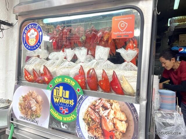 興来飯店 Odean Wonton Noodle 蟹肉麺 (1)