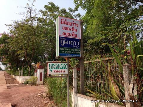 Pupadaw resort