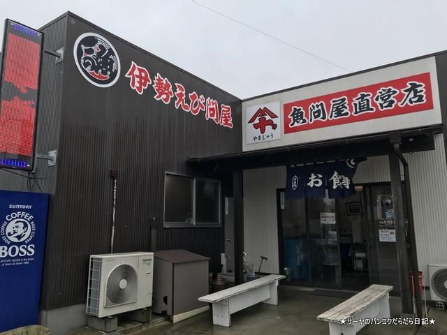 伊勢海老 問屋 いすみ 千葉 レストラン (10)