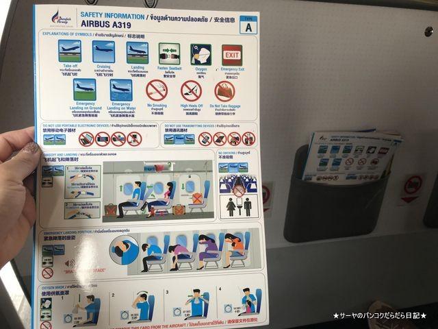 バンコク・エアウェイズ PG 993 bangkok airways (21)