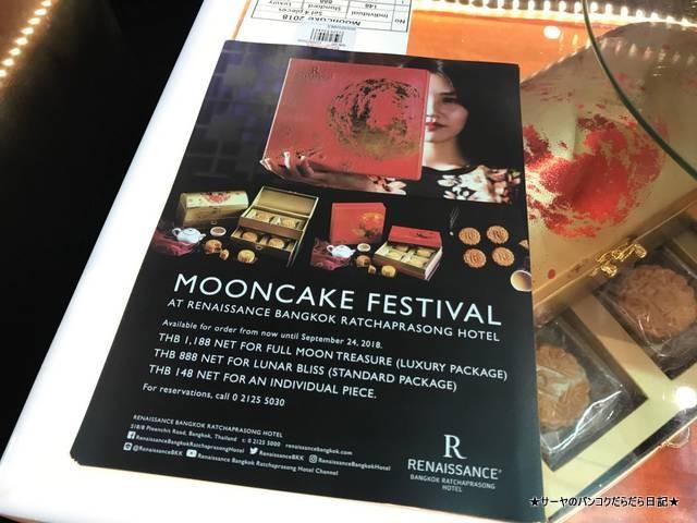 mooncake festival emquotier bangkok (9)