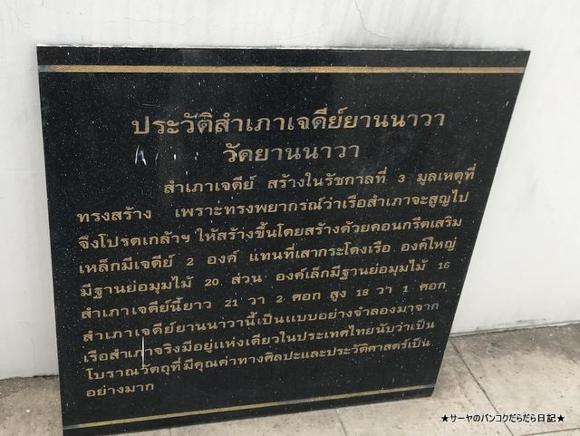 Wat Yannawa ワットヤンワナー 船寺 バンコク 観光 (12)