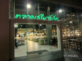 20111222 serimarket 1