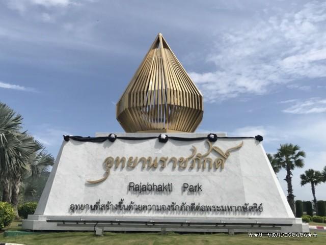ホアヒン 新名所 ラーチャパック公園 Rajabhakti Park (2)
