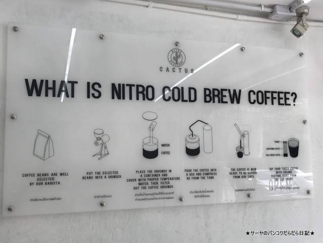 ナイトロコールドブリュー nitro coffee バンコク ekamai (8)