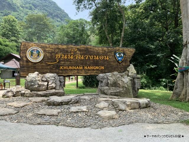 タムルアンクンナムナン非森林公園 Khunnam Nangnon (2)