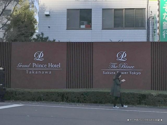 Grand Prince Hotel Takanawa グランドプリンスホテル高輪 (2)