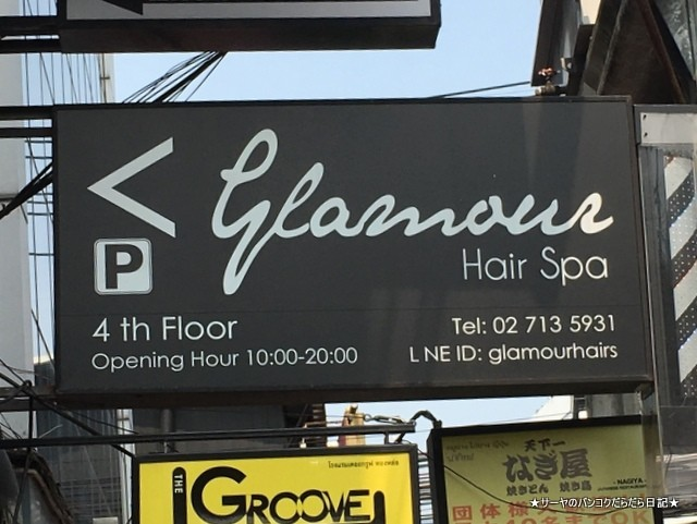 Glamour Hair Spa 美容室 keratin bangkok (2)-001
