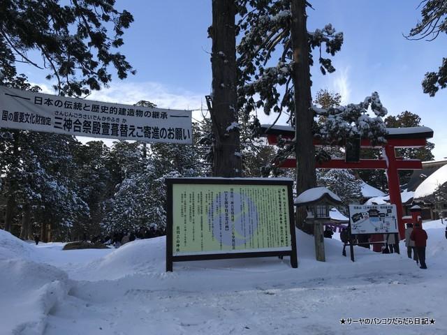 出羽三山神社 三神合祭殿 (3)