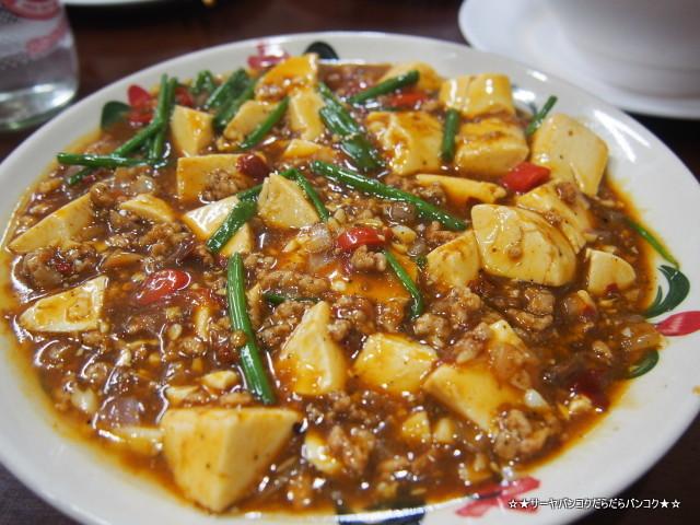 福華餐廳 fu hua restaurant 中華 バンコク Chinese