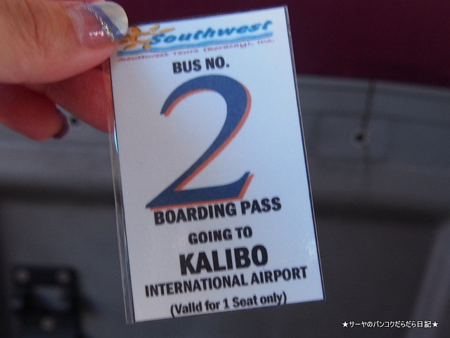ボラカイ カリボ 空港 移動 バス
