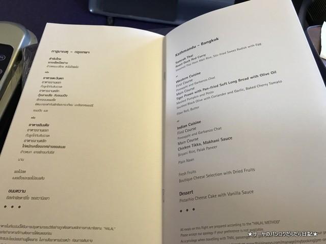 タイ航空 ビジネス インド料理 ネパール (2)
