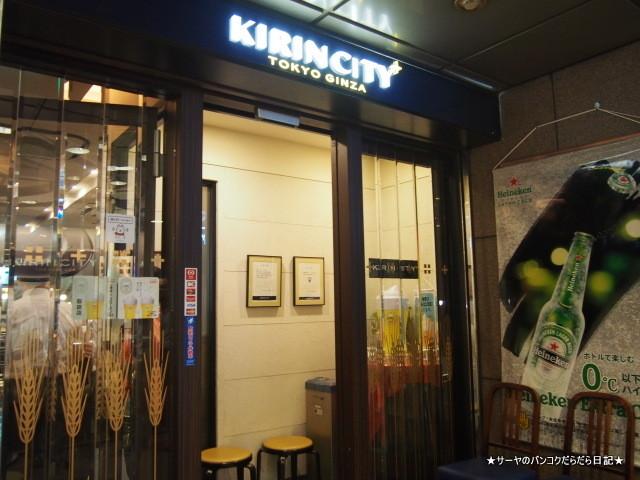 キリンシティプラス東京銀座 KIRIN CITY PLUS GINZA