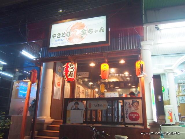 金ちゃん 居酒屋 バンコク (2)