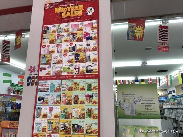 siam drug store サイアム 薬局 まるで日本 (6)