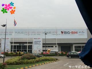 20100424 big+bih 1