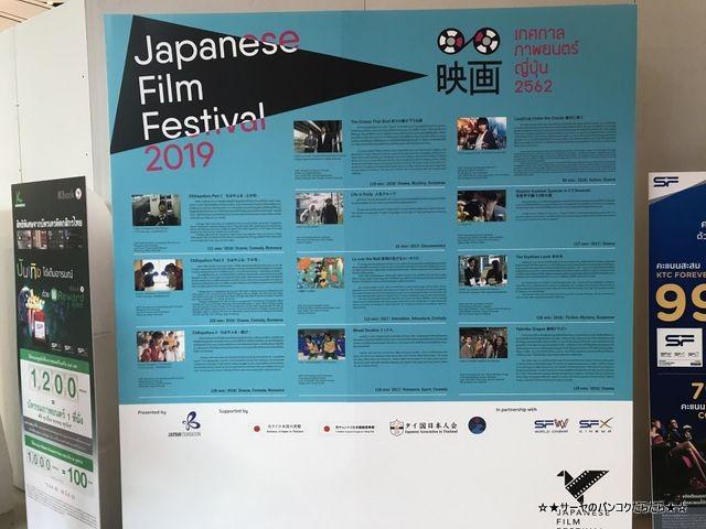 Japanese Film Festival 2019 bangkok 日本映画フェスティバル (6)