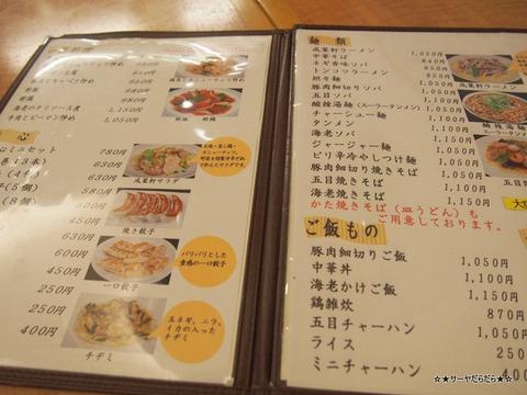 成葉軒 せいようけん 成田空港 NARITA 中華料理