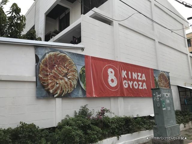kinza gyoza bangkok sathorn サトーン 餃子 看板