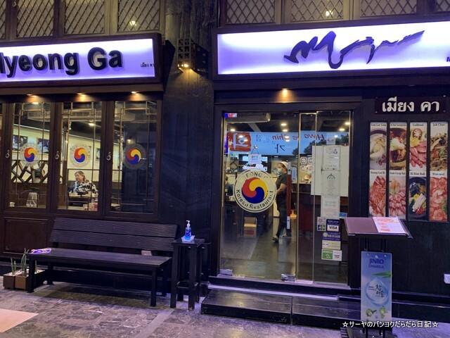 名家 ミョンガ MYONGA 韓国料理 バンコク (1)