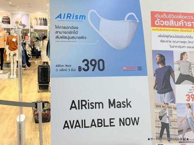 エアリズムマスク AIRism Mask (4)