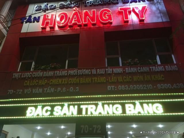 Hoang Ty ベトナム ホーチミン ヌクマム