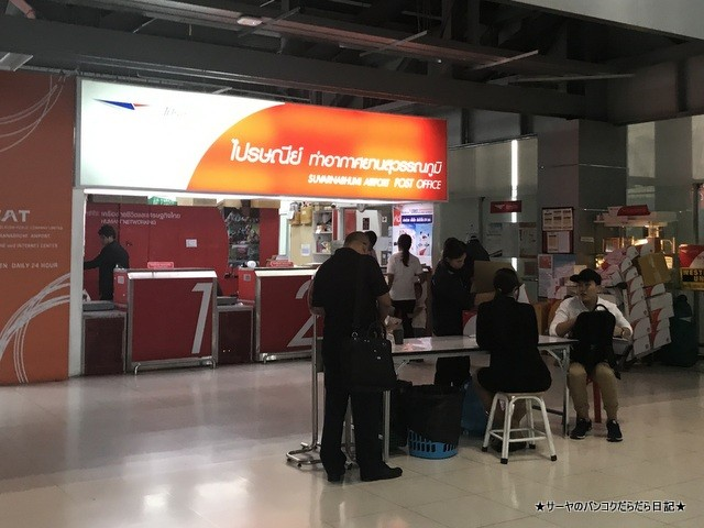 スワナプーム空港 郵便局 Postoffice Bangkok Airport (2)