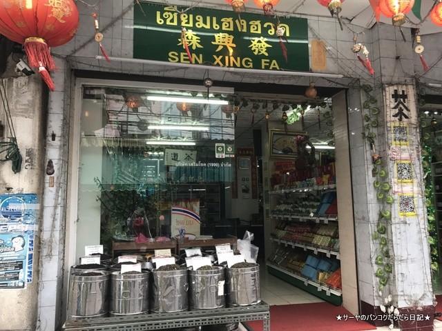 Sen Xing Fa Tea shop バンコク 中華街 茶屋 ジャスミン (4)