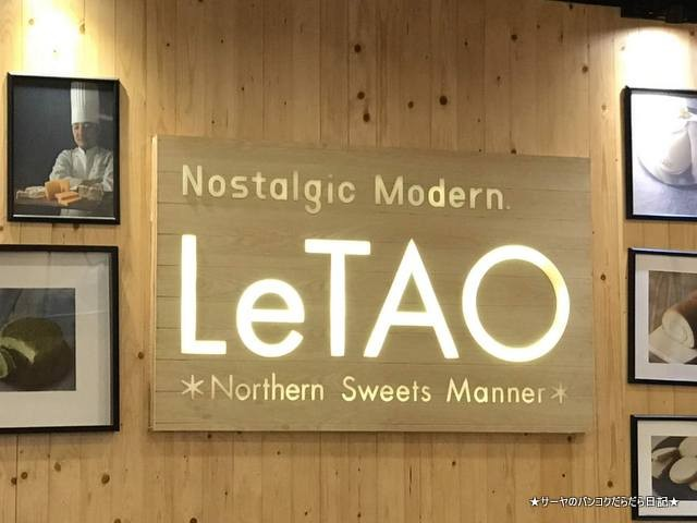 letao cafe ルタオカフェ bangkok バンコク パンケーキ (5)