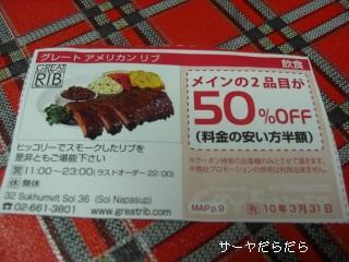 20100330 american rib 3